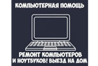 Настройка компьютеров красноярск